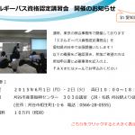 【愛知開催】エネルギーパス資格認定講習会のお知らせ【6/1,2】
