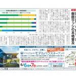 市民タイムス(長野県)連載・第10回 我が国でも始まった樹脂サッシの本格普及