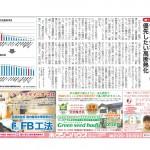 市民タイムス(長野県)連載・第11回 省エネ住宅を考える上で、優先したい高断熱化