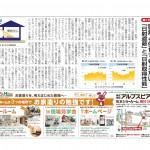 市民タイムス(長野県)連載・第17回 断熱と併せて考えたい「日射遮蔽」と「日射取得性能」