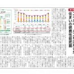 市民タイムス(長野県)連載・第16回 エネルギーパスを活用した住まいの燃費性能把握