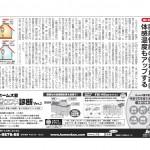 市民タイムス(長野県)連載・第18回 断熱性能の優れた家は体感温度もアップする
