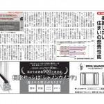 市民タイムス(長野県)連載・第15回 把握したい住まいの燃費性能