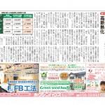 市民タイムス(長野県)連載・第14回 投資としても魅力的な高断熱化