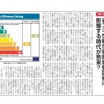 市民タイムス(長野県)連載・第21回 省エネ性能が資産価値評価に影響する時代が到来?